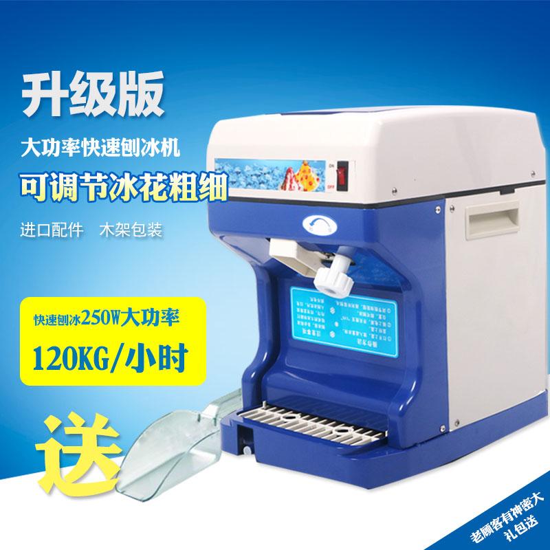 商用绵绵冰机雪花刨冰机电动碎冰机家用刨冰奶茶店花式破冰沙冰机