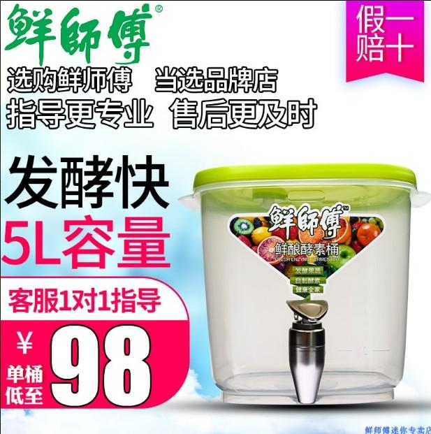 自动小姿鲜酿酵素桶复合家用桶粉排气专用密封桶发酵新品乳酸菌