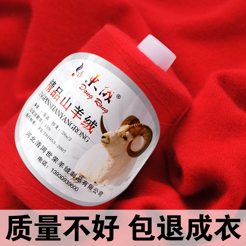 东绒 羊绒线 正品纯山羊绒线 机织细线 机制 手编羊毛线 清仓特价