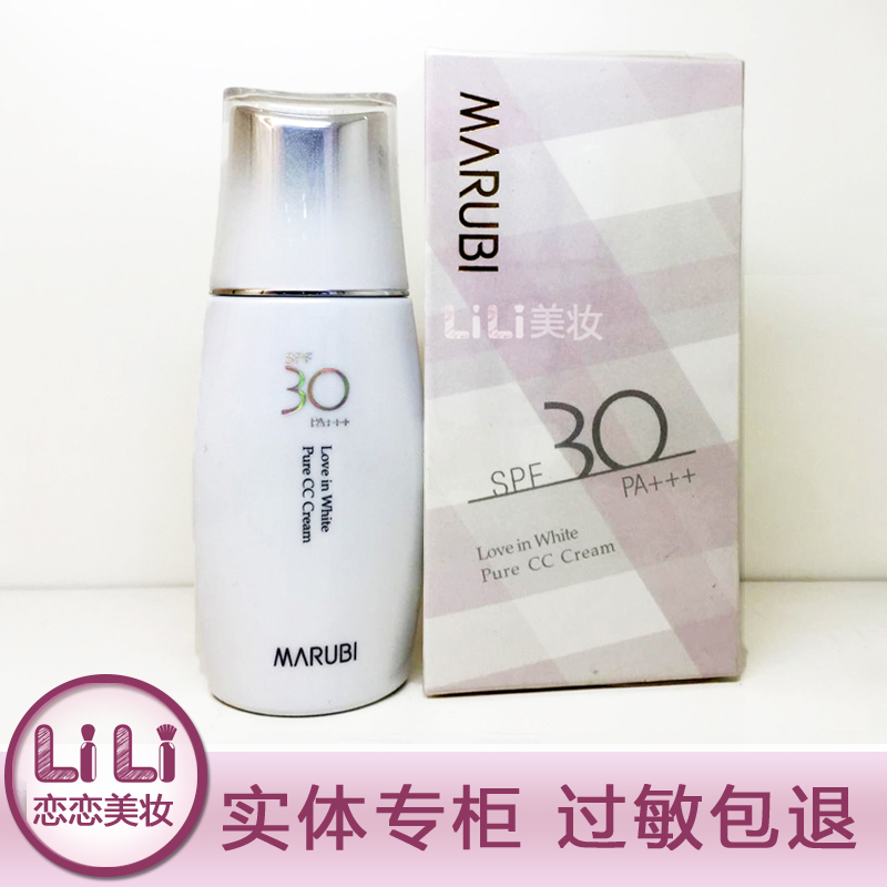 Pill white color love pure white CC cream SPF30/PA+++ sunscreen isolation Concealer whitening spot repair authentic