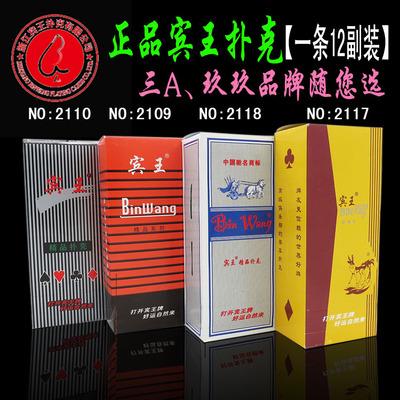 正品12副包邮宾王扑克牌纸牌2116/2117/2118/99/2303玖玖常规扑克