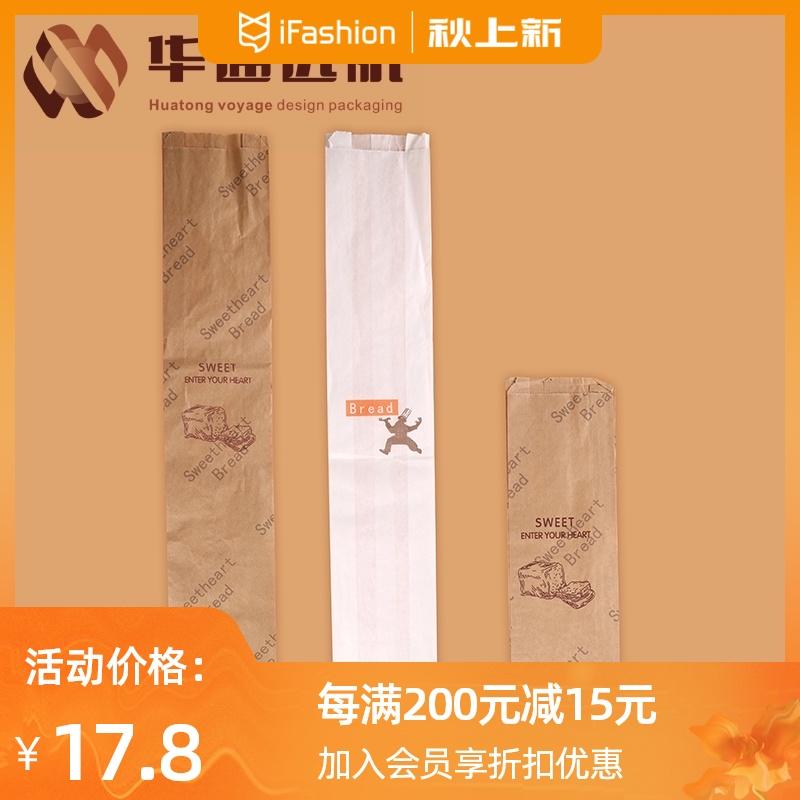 一次性法棍纸袋白/褐牛外卖袋法式面包毛毛虫列巴风琴袋100只包邮