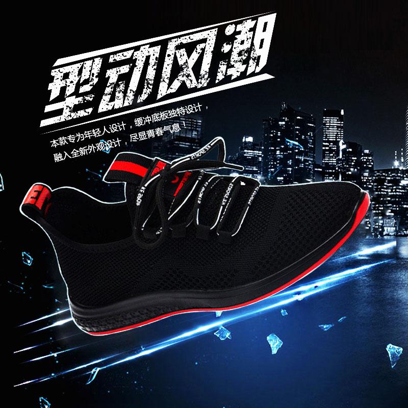 2019新款韩版秋冬运动鞋休闲男鞋人气潮时尚厚底网面旅游鞋