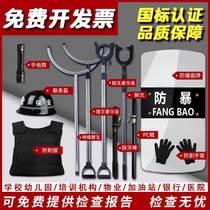 保安器材八件套自卫防爆防身用品学校幼儿园巡逻安保防暴钢叉八件
