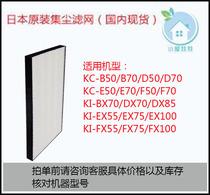 现货85集尘滤网FZE75HFDX70E70KID日本夏普空气净化器KC