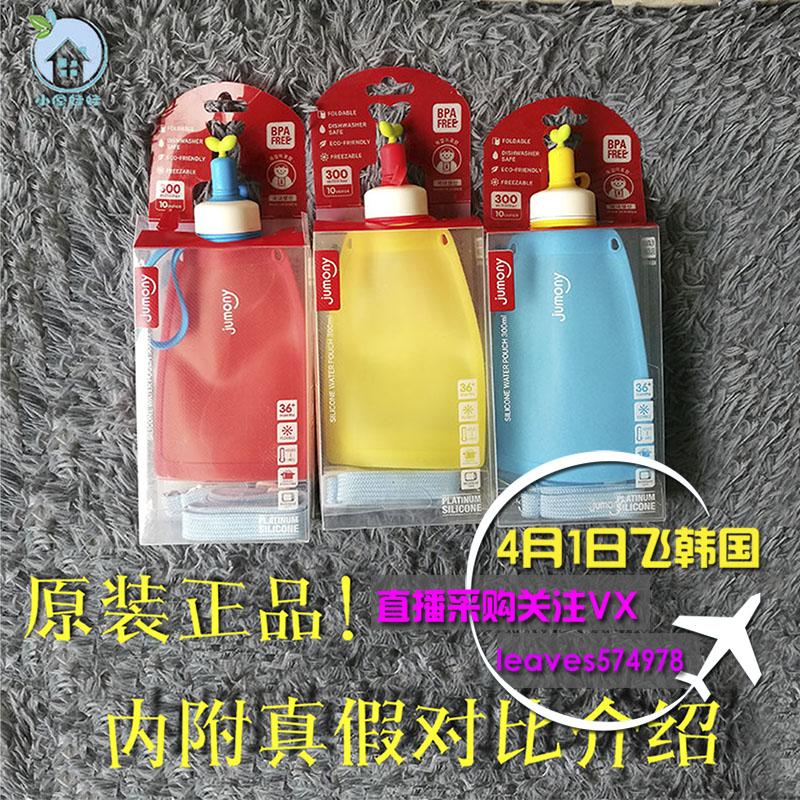 Импорт из южной кореи jumony sillymann мысль прибыль полный ребенок силиконовый на открытом воздухе гидратация чайник портативный 300ml