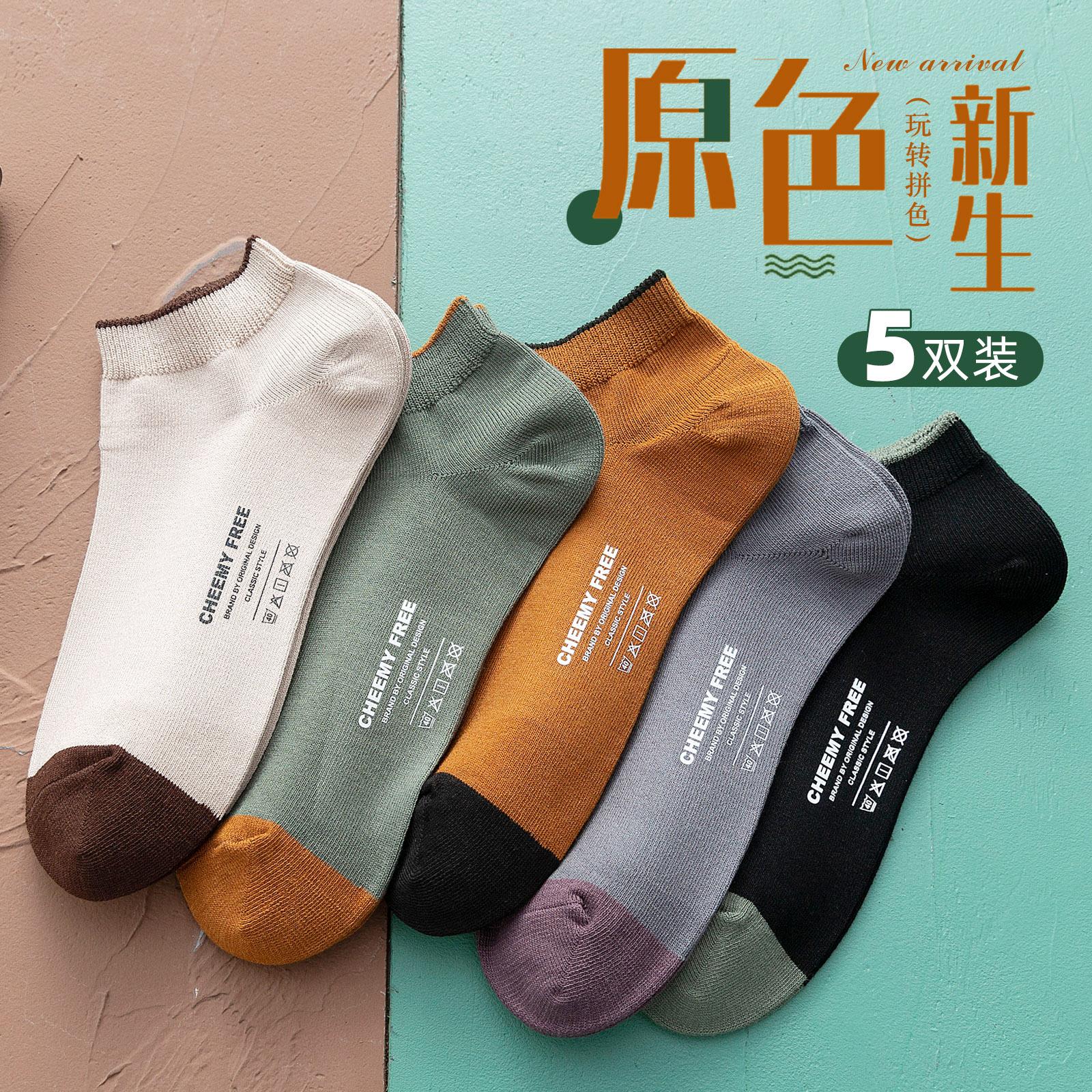 袜子男士纯棉短袜夏天隐形透气吸汗防臭运动风薄款夏季全棉船袜潮