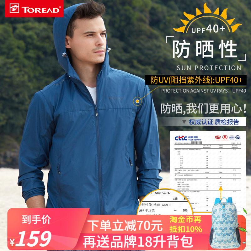 探路者防晒衣女防紫外线透气男夏季薄款UPF40+宽松长袖皮肤风衣潮