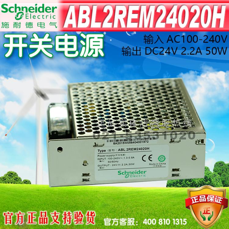 施耐德 开关电源 ABL2REM24020H 50W