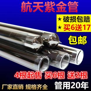 太阳能热水器集热管 正品三高紫金管真空管47 58*1.8米 70玻璃管图片