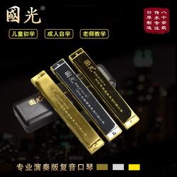 上海老牌国光口琴专业演奏级初学者学生入门24孔c复音重儿童成人