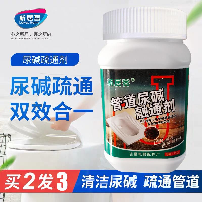 尿?アルカリ溶解剤トイレの頑固な重尿垢?黄垢除去剤が便器の尿?アルカリ溶解剤を強力に除去します。