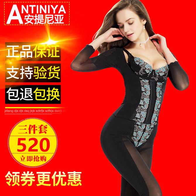 女模具收腹提臀定型瘦身 内衣三件套 安提尼亚身材管理器塑身衣长款