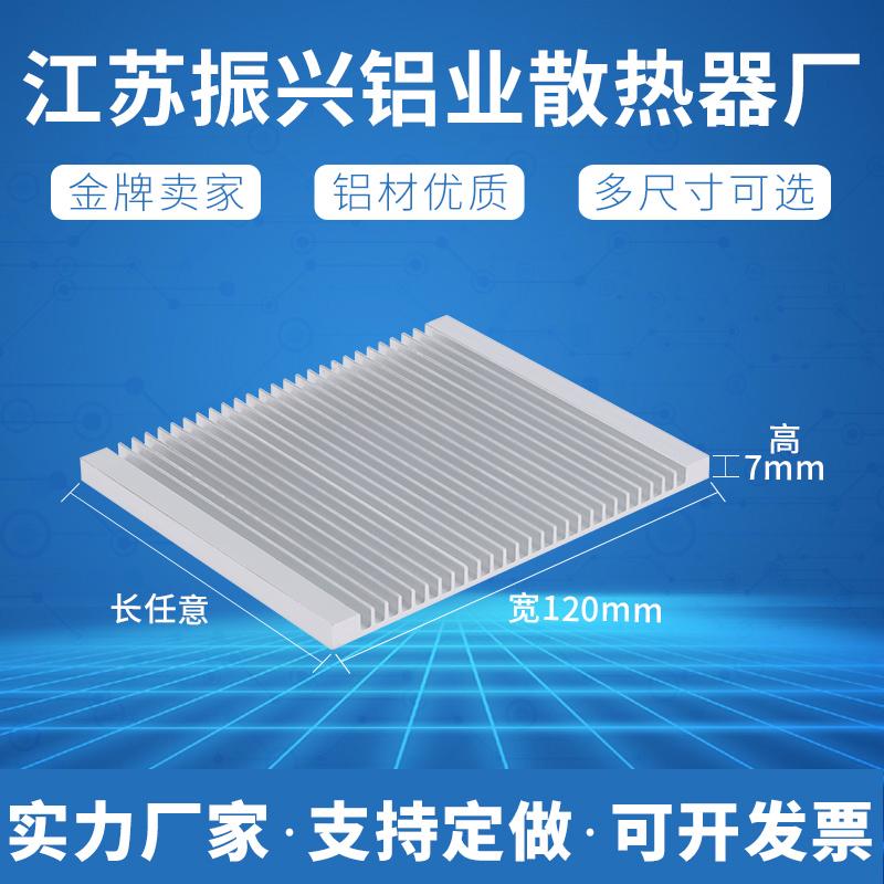铝大功率功放铝型材宽120高散热片