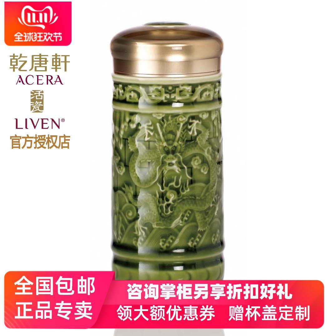 乾唐轩活瓷 九龙壁随身杯双层350ml 创意龙纹陶瓷水杯节日礼品