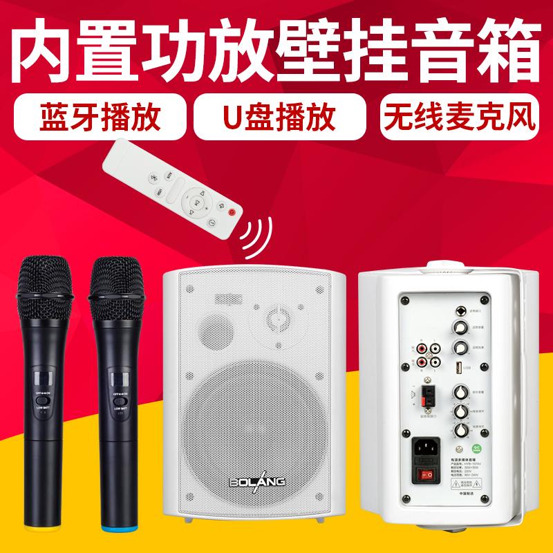アクティブ壁掛スピーカーセットワイヤレスマイク会議スピーカーワイヤレスBluetoothスピーカーは、店舗のオーディオを再生する機能を持っています。