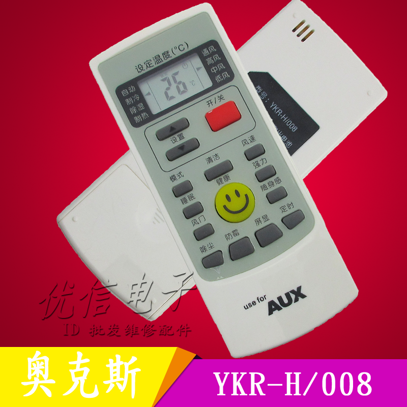 AUX 奥克斯空调遥控器 笑脸摇控器YKR-H/008 YKR-H/009 原装品质