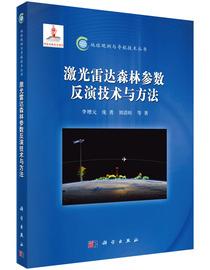 正版包郵 激光雷達森林參數反演技術與方法 測繪學 書籍圖片