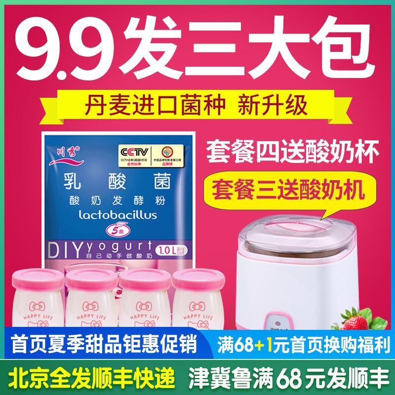 川秀乳酸菌酸奶发酵菌益生菌菌粉家用小型酸奶机做原味酸奶发酵剂图片