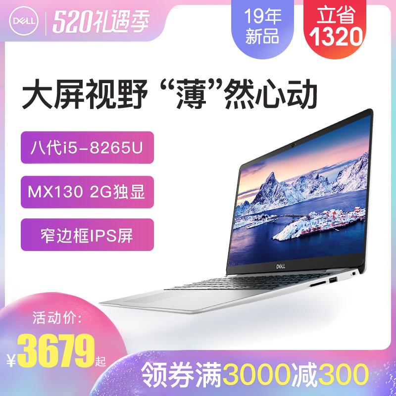 Dell/戴�� 5584 -�`越酷睿八代i5-8265U超薄便�y商�辙k公�W生2G���@窄�框游�虺��p薄手提��X高清�P�本��X