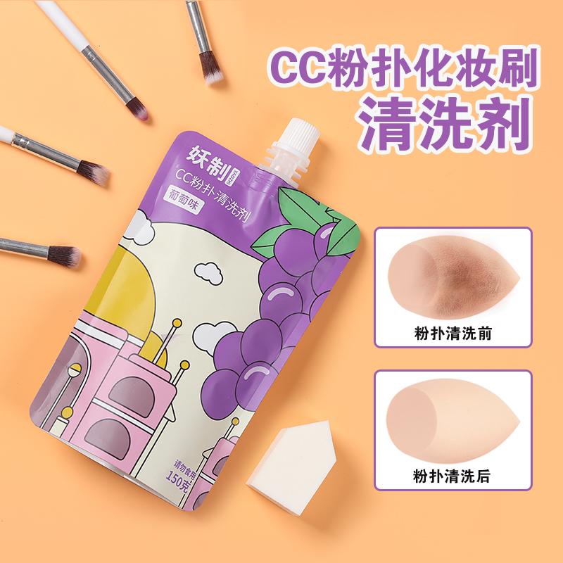 妖制粉扑清洗剂洗器美妆工具美妆蛋海绵化妆工具