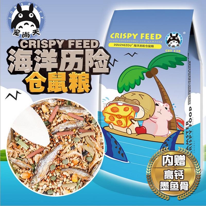 [5个宠物馆饲料,零食]仓鼠粮食 宠尚天 海洋历险仓鼠粮2L月销量23件仅售13.8元