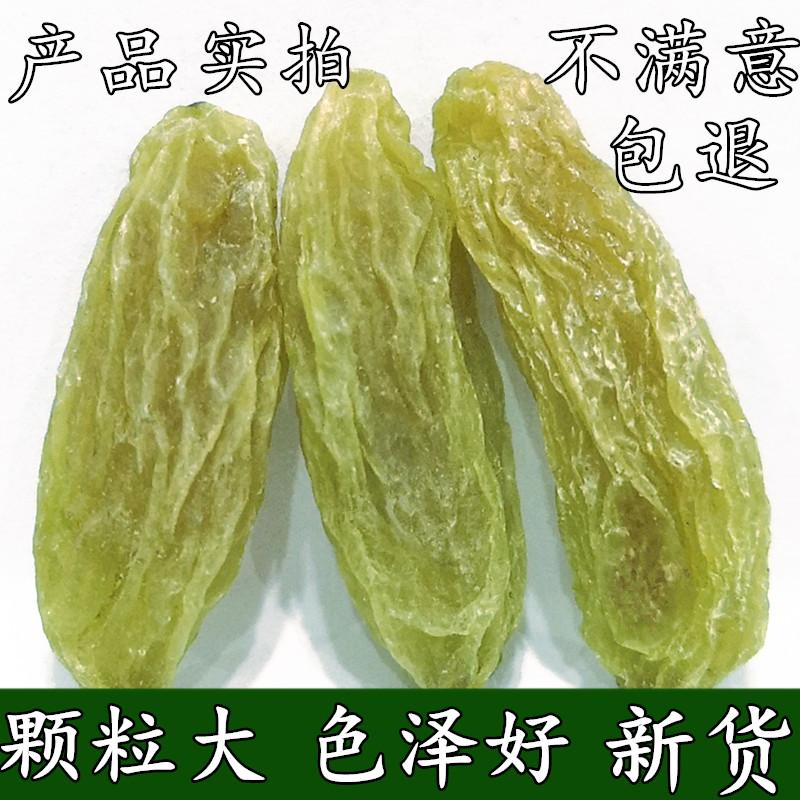 新疆特产绿香妃葡萄干500g特级超大吐鲁番免洗散装即食青提子干果