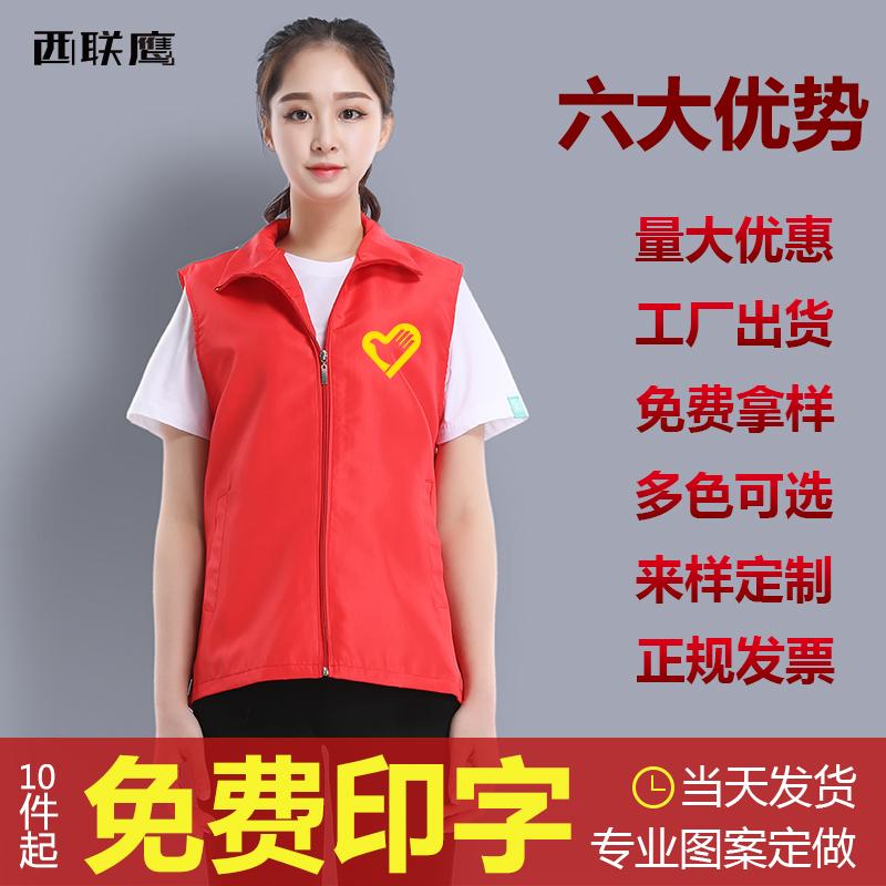 志愿者广告马甲定制公益义工作服背心宣传超市马夹印字logo促销