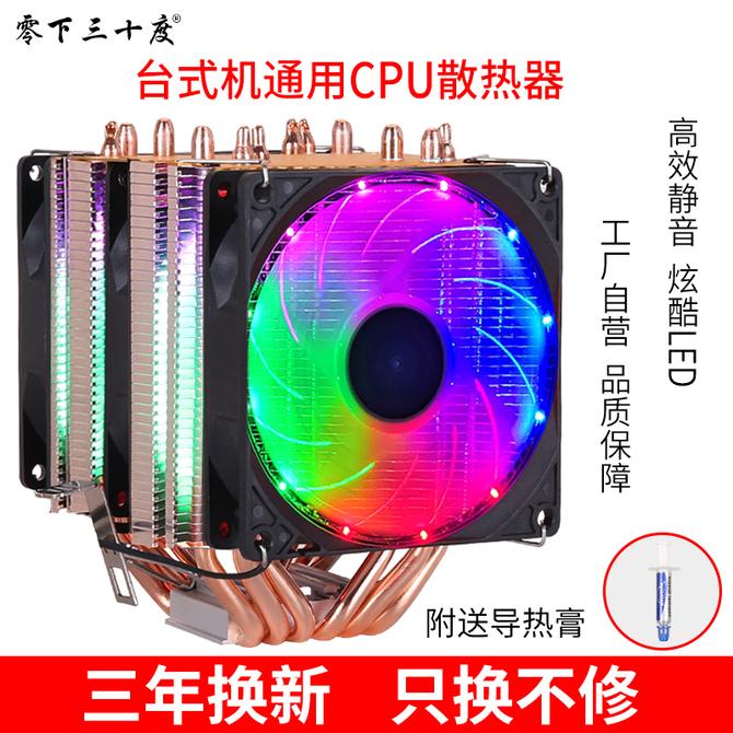 台式 AMD2011针CPU风扇1366 机x79 6热管铜管cpu散热器超静音1155