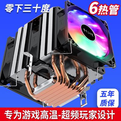 CPU风扇零下30度6热管cpu散热器电脑AMD台式机AM4通用115X2011X79