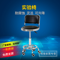Lab Chair bar Front Office seat table lifting Chair Rotating Stool workshop work pulley Experiment Stool