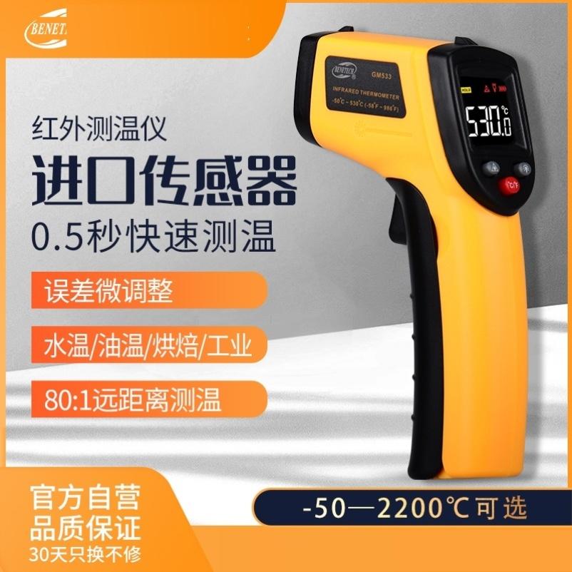 实用红外测温仪工业油温红外线测温仪测温枪高精度电子温度计