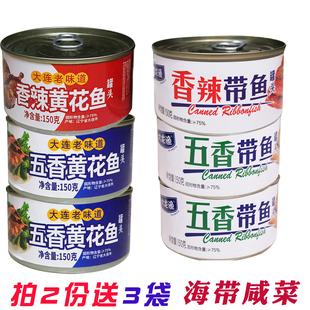 大龙渔五香黄花鱼罐头香辣带鱼罐头香酥即食鱼肉罐头组合150gX6罐