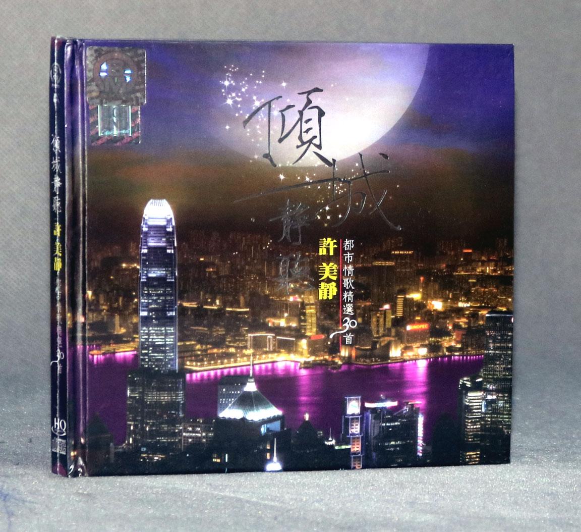 【正版发烧】倾城静听 许美静 都市情歌30首 双碟装 2CD