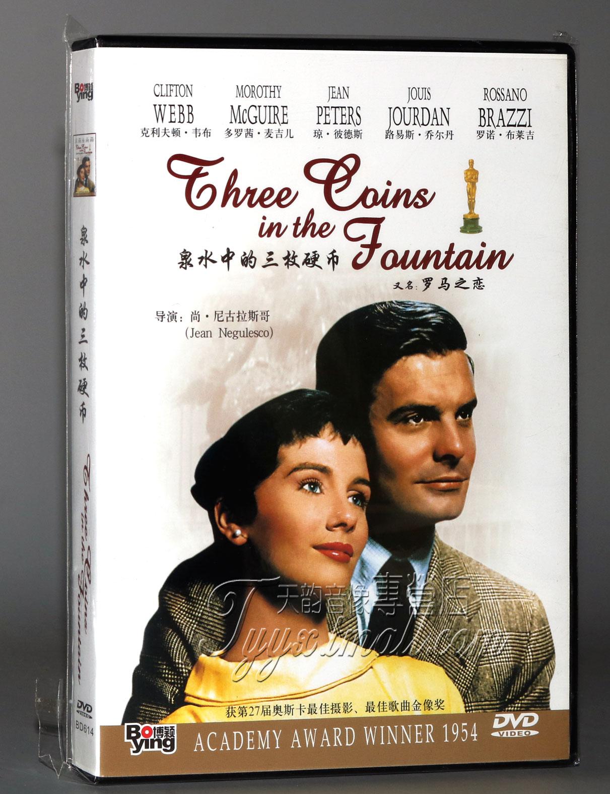 正版电影DVD光盘 泉水中的三枚硬币 又名:罗马之恋 盒装 1DVD碟片图片