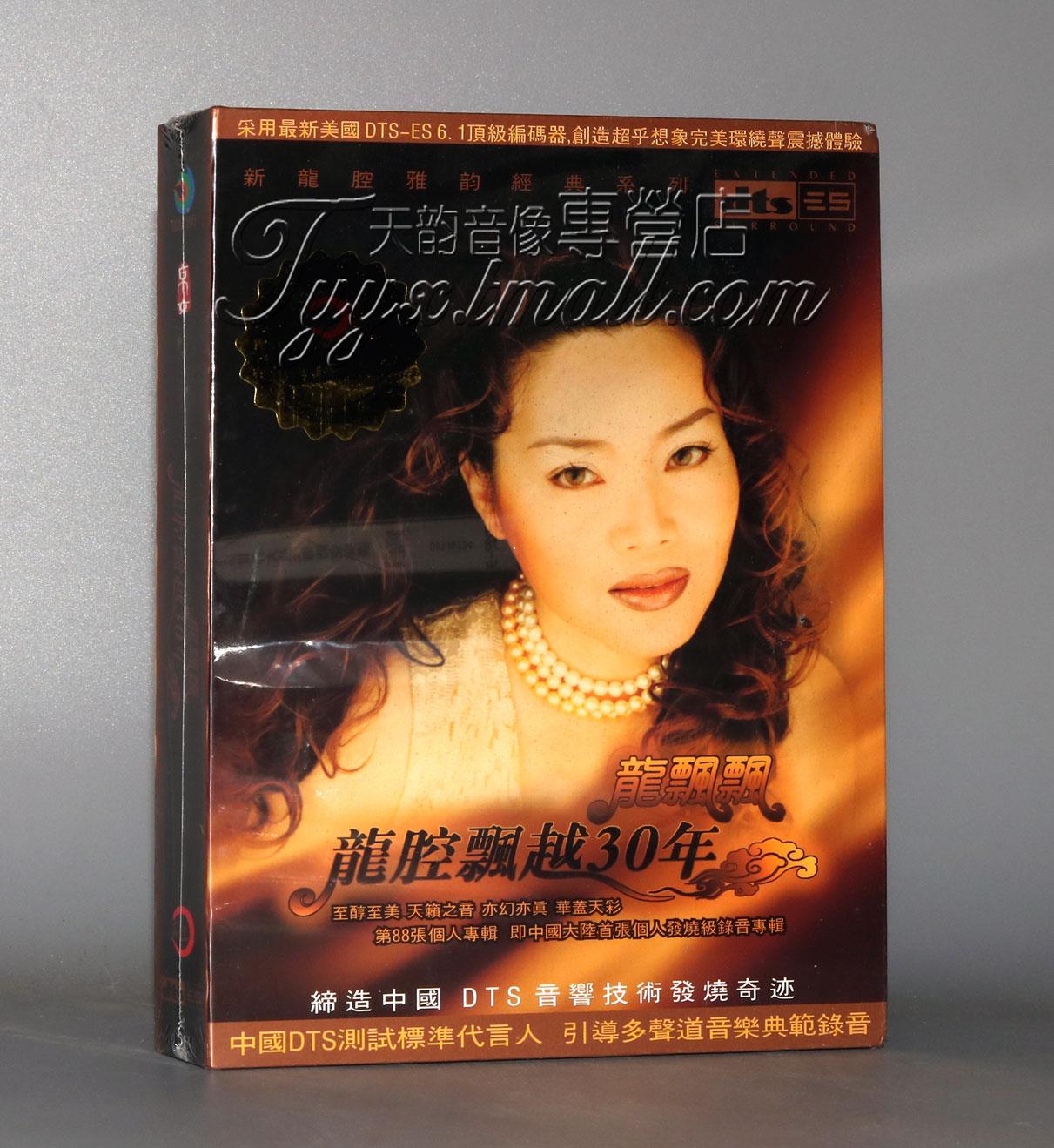 正版 龙飘飘 龙腔飘越30年 DTS 新京文唱片 CD 女人花 夜来香