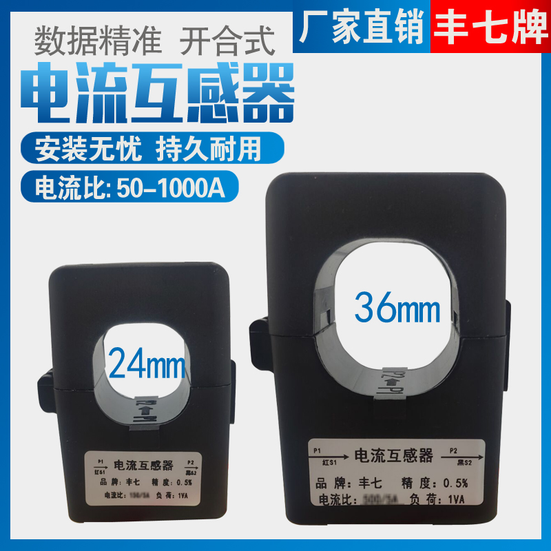 钳形电流互感器24mm开口式传感器开合0.5级100/5a 200/5a单相穿孔