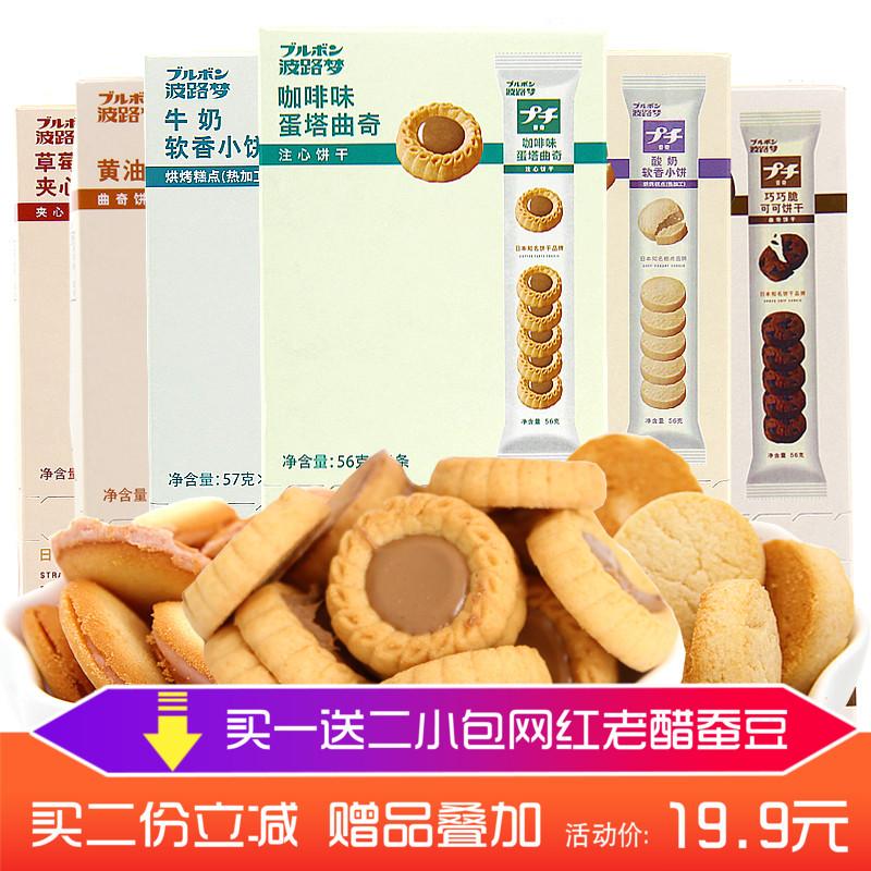 整盒6条包邮波路梦普奇酸牛奶软香小饼干巧克力曲奇日本风味零食