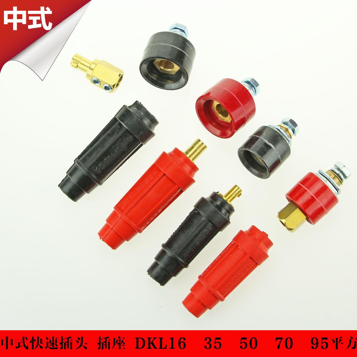 热销0件假一赔十把线地线快速接头底座电焊机插头插座焊zx7-400s下向焊机配件