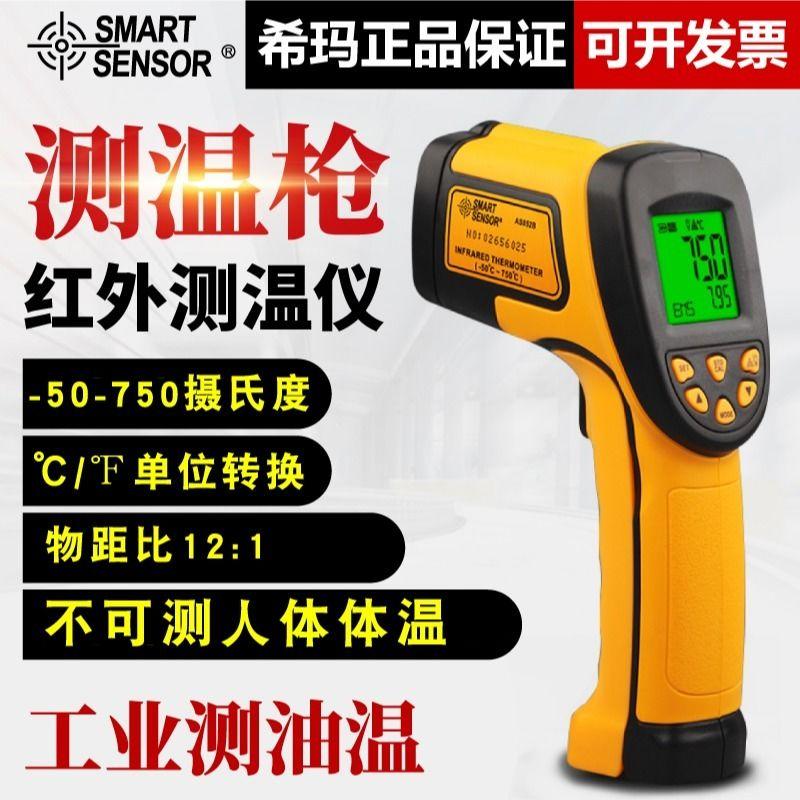 红外线测温仪工业高精度高温冶炼温度计数显高温测温枪油温计