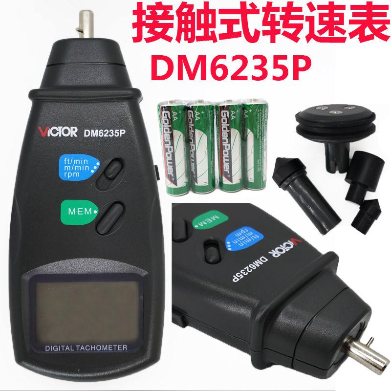 DM6235P手持接触式转速表电机测速表测速仪测线速转速器