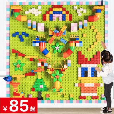 Lego building blocks wall large particles assembled household wall-mounted bottom plate wall boy children's educational toys kindergarten