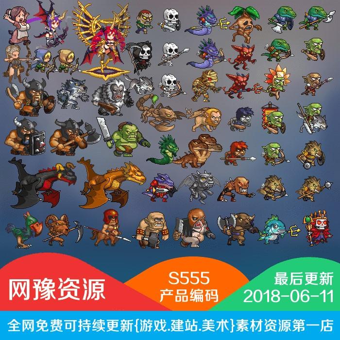 磊磊资源S555 KR 韩系像素风RPG角色怪物 序列帧 手游游戏素材
