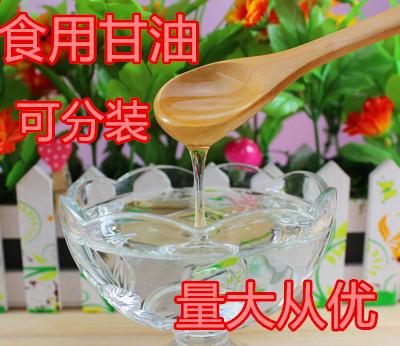 食用甘油 食品级丙三醇 蛋糕专用滋润美白面塑保湿防裂 1000g包邮