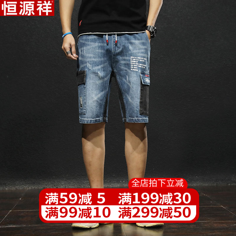 Hengyuanxiang authentic mens jeans shorts lace up Capris casual pants breathable loose 7 pants trendy mens Korea