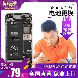 闪修侠苹果x手机iphone7p维修6splus更换8电池上门服务xr总成快xs