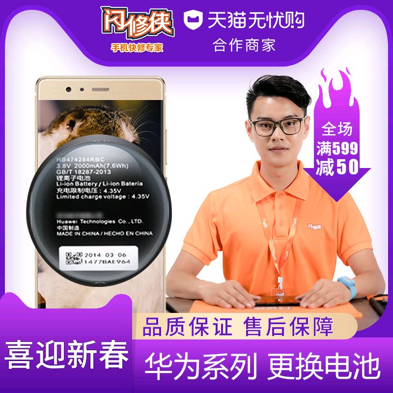 闪修侠华为荣耀mate8p9 10nova青春版手机维修上门更换电池服务快