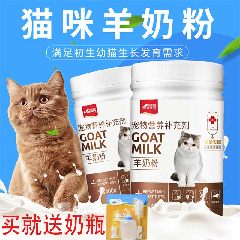 Baby cat special goat milk powder 400g canned baby cat health care product milk powder calcium supplement newborn kitten milk powder