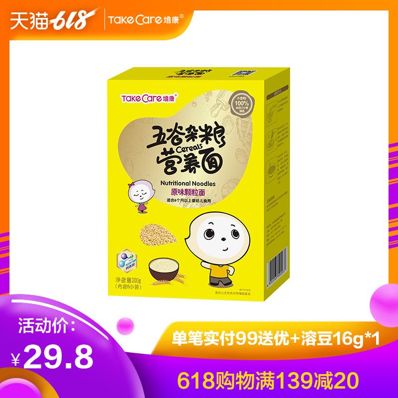 【原味】培康颗粒面直接营养面身粒粒面婴儿营养辅食面200g/盒