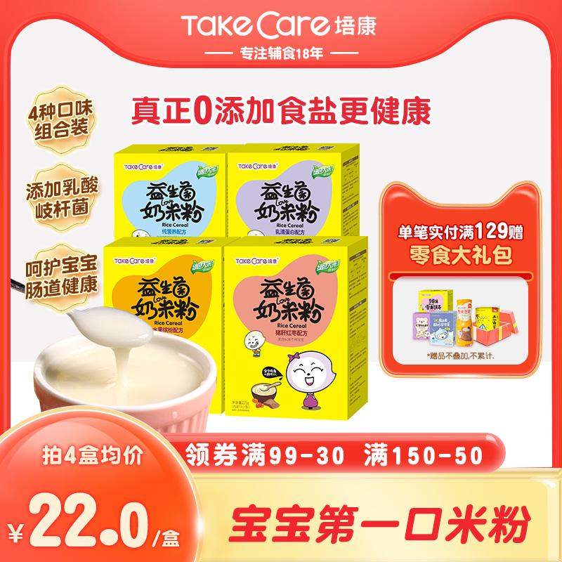 培康益生菌米糊宝宝辅食1段米粉